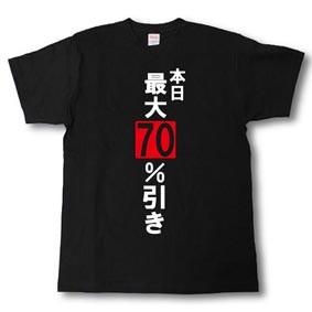 販売促進Tシャツ 最大〇%引きの文字 店頭セールの強い味方!