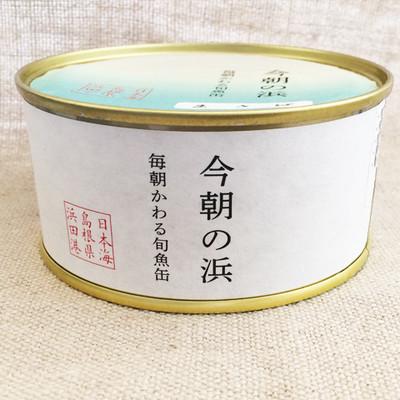 話題のサバ缶詰~浜田漁港 まさばの缶詰「今朝の浜」~