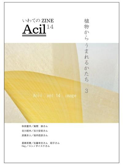 昔ながらの茅葺、経木、炭焼の仕事に迫ったZINE「Acil vol.14」。