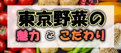 """東京野菜カンパニーは""""地産地消""""を推進!地球にも身体にも優しい新鮮野菜をお届けします!"""