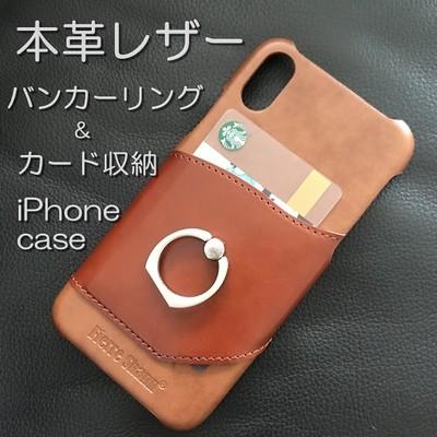 iPhoneX用もあり★ こんなケースが欲しかった!秋色 リング付 本革レザーのiPhoneケース