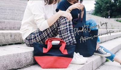 「チェック柄×帆布バッグ」でつくる秋のシンプルコーデ