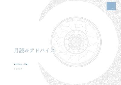 星座別の月読みアドバイス2018(年間鑑定書)