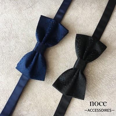 トレンドの黒アイテムを新郎の蝶ネクタイでおしゃれに演出!質感にもこだわった蝶ネクタイのご紹介です。