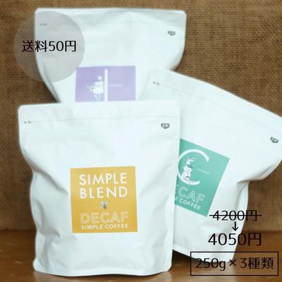 良質なカフェインレスコーヒーが1杯あたり54円!?