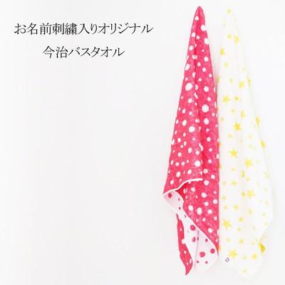 高品質な今治タオルで作る世界に一つのオリジナルバスタオル