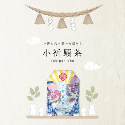 お茶と共に願いを届ける「小祈願茶 -kokigancha- 」
