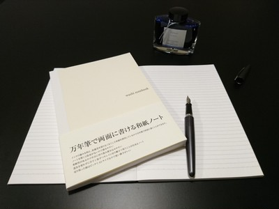 和紙のノート「washi notebook」新発売。