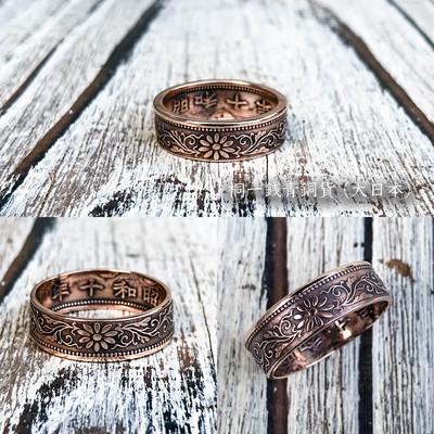 日本の古銭が指輪に大変身!唐草模様が素敵なコインリング