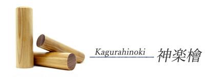 高級印材! 神楽檜 ‐ Kagurahinoki
