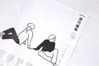 台湾の美しいカルチャーマガジン「The Affairs 週刊編集」入荷しました。