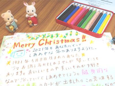 野生のコーヒークリスマスセット+プチカラーセラピーお手紙おまけギフト