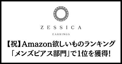 【祝】Amazonの欲しいものランキングで1位を獲得! ブランドピアス 【ZESSICA】