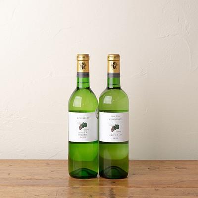 夏の贈り物に!大阪ワイン カタシモワイナリー キングセルビー 白ワイン 飲み比べギフト