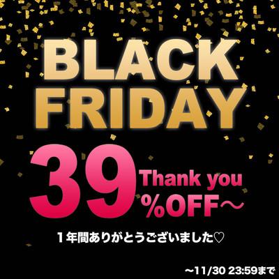 【11/27号】4日間限り!BLACK FRIDAY 39%OFFセール開催中〜!!