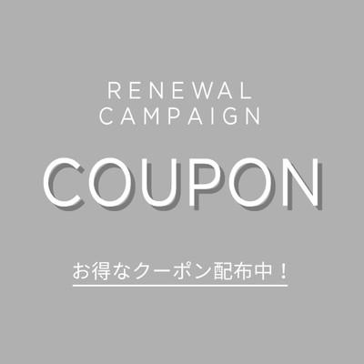 【オンラインショップ・リニューアル・キャンペーン】