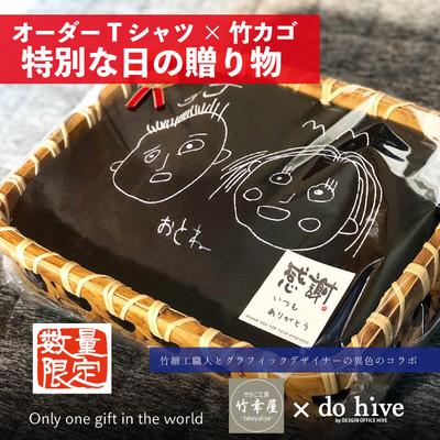 【オーダーT・竹籠プレゼントセット】誕生日・敬老の日などのイベントのプレゼントに^^