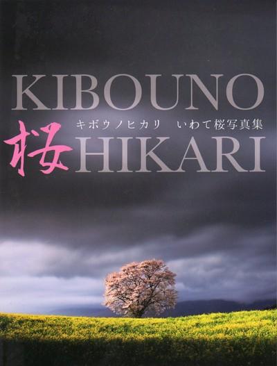 ~キボウノヒカリ いわて桜写真集~