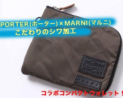 PORTER(ポーター)×MARNI(マルニ)のコラボウォレット!こだわりのシワ加工