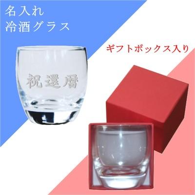 海外で人気上昇の日本酒。グラスに名入れ。