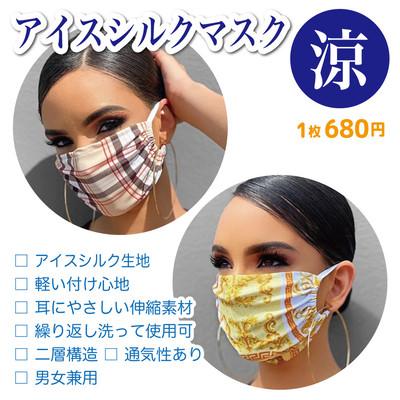涼しいアイスシルクマスク【洗えるマスク】680円 本日入荷しました