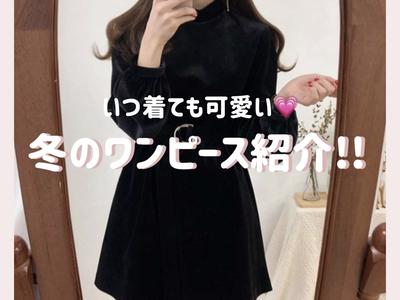 いつ着ても可愛い♡冬のワンピース紹介!!