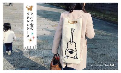 【ウルフ舎のウクレレケース販売中!】