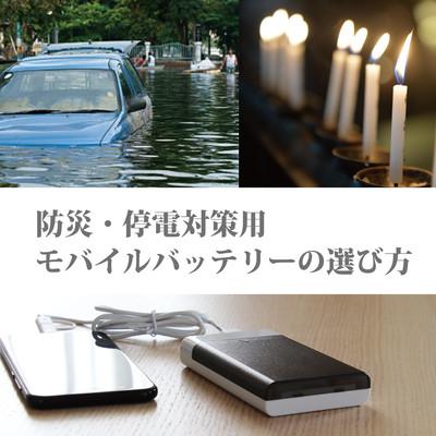 梅雨時の防災準備!水害、停電対策には乾電池式のモバイルバッテリーがおすすめ!!
