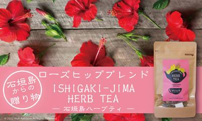 石垣島からのブレンドハーブティお試しアソートパック♪