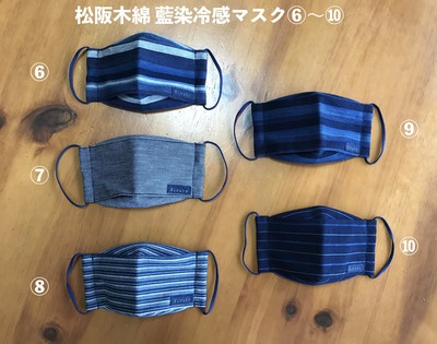 日本の夏にぴったり! 藍染冷感マスク。