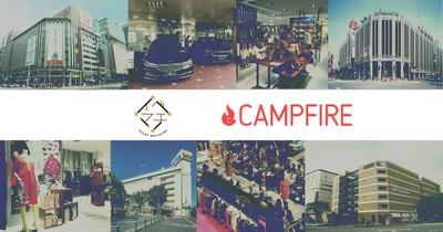 三越恵比寿店でのイベント出展に向けて、クラウドファンディング実施中です。