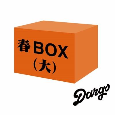【DARGO「春ボックス」発売開始!注意事項も必読です!又、ご予約期間は1月25日(木)まで