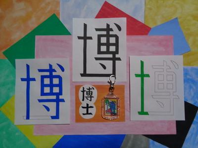 手づくり文字・漢字 キーホルダー(小) 博士