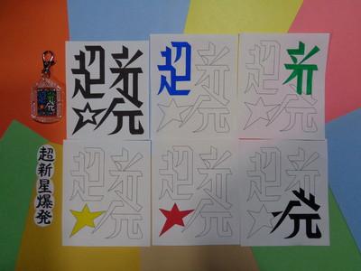 手づくり文字・漢字 キーホルダー(小)超新星爆発