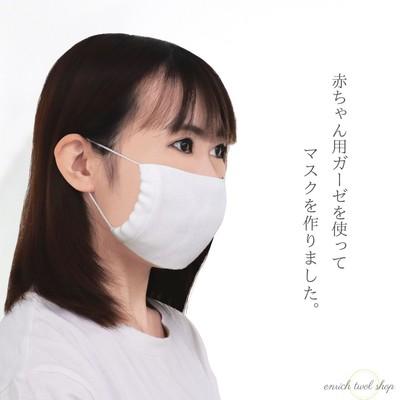 肌の弱いあなたへ~赤ちゃん用ガーゼで作ったマスク