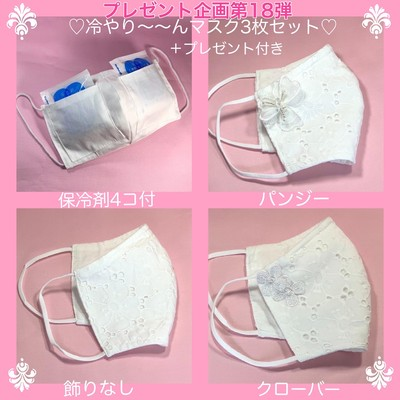 保冷剤入り夏用マスク♡冷やり~~ん  3種類セット+おまけ付 レース マスク(単品もあります)