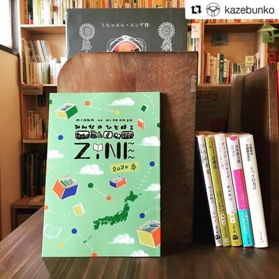 本を愛する仲間たちの催し WEBで楽しむ一箱古本市「みんなのひとはこ」が一冊の小さな本になりました!