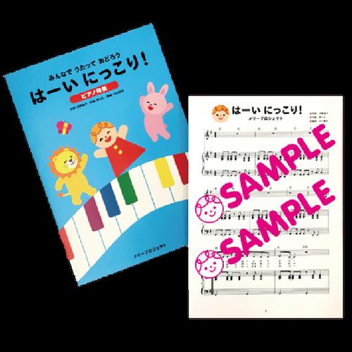 【楽譜】はーいにっこり!ピアノ伴奏