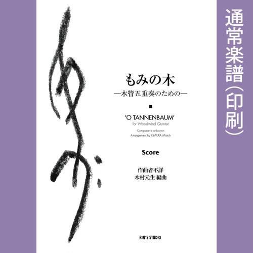 「もみの木」―木管五重奏のための―[通常楽譜]
