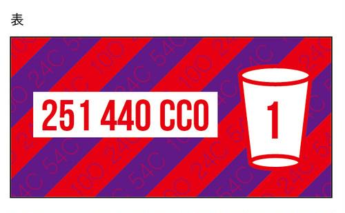 251,440,CCO共通DRINKチケット×30枚*有効期限なし