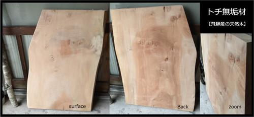 【送料無料!!】飛騨の天然木 『トチ材』DIY・台や天板など木材・板材/yan-27