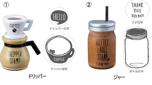 DECOLE(デコレ)MILSTEAD COFFEE(ミルスタッドコーヒー) ダブルスタンプ