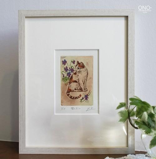 PUKU*銅版画作品フレーム『猫と菫』