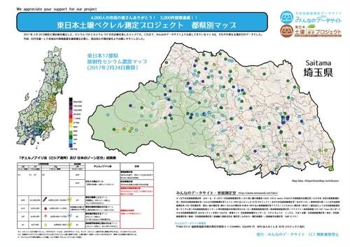 土壌ベクレル測定マップ-埼玉県版