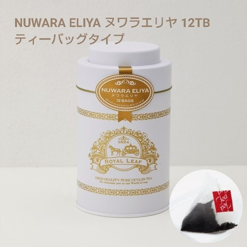 【セイロンのダージリン】NUWARA ELIYA(ヌワラエリヤ)ティーバッグ12個入缶【100%無添加】