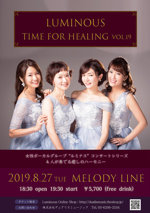 Time for Healing vol.19 ご予約