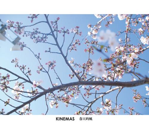 "CD""春天的風""(ROLLING ROLLING TOUR 台湾限定盤)"