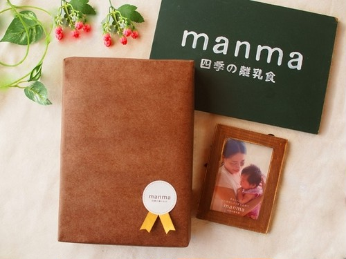 【7〜9ヵ月まで】manma 6個セット ( ギフト )