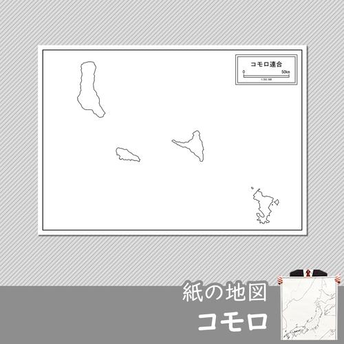 コモロの紙の白地図