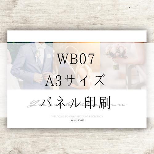 WB07【A3サイズ】パネル印刷